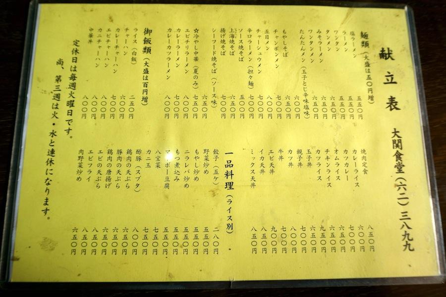 古峯神社から~の、大関食堂@鹿沼市下沢 大関食堂、メニュー