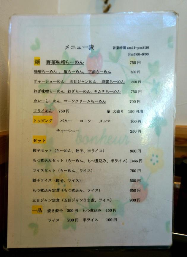 麺屋 十八席@益子町東田井 メニュー