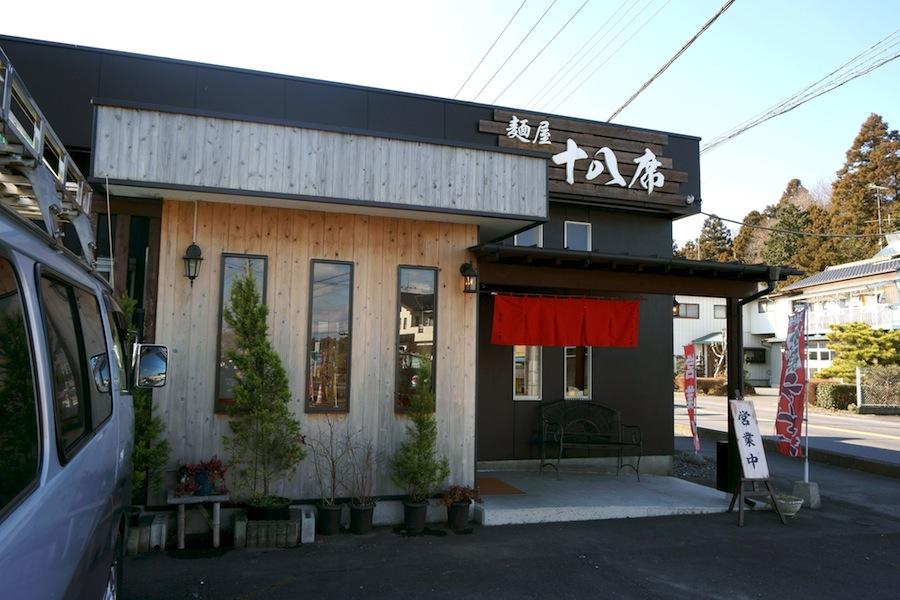 麺屋 十八席@益子町東田井 外観