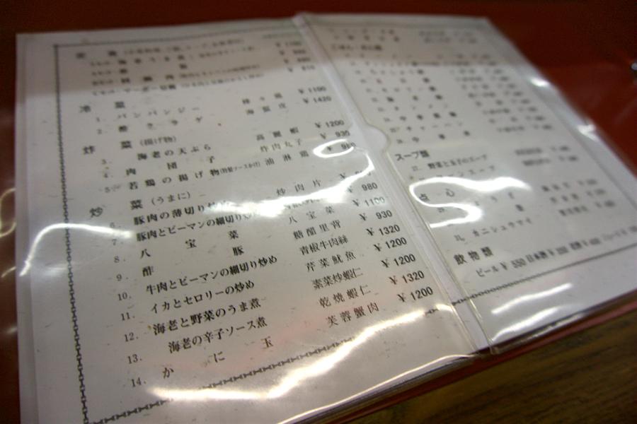 中華料理 天守閣@壬生町壬生丁 メニュー1