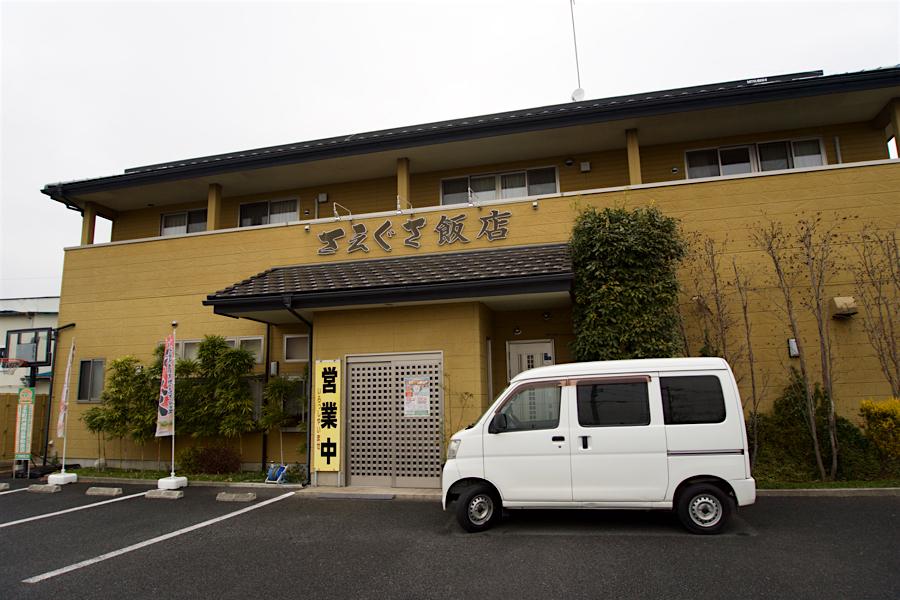 さえぐさ飯店@壬生町 外観