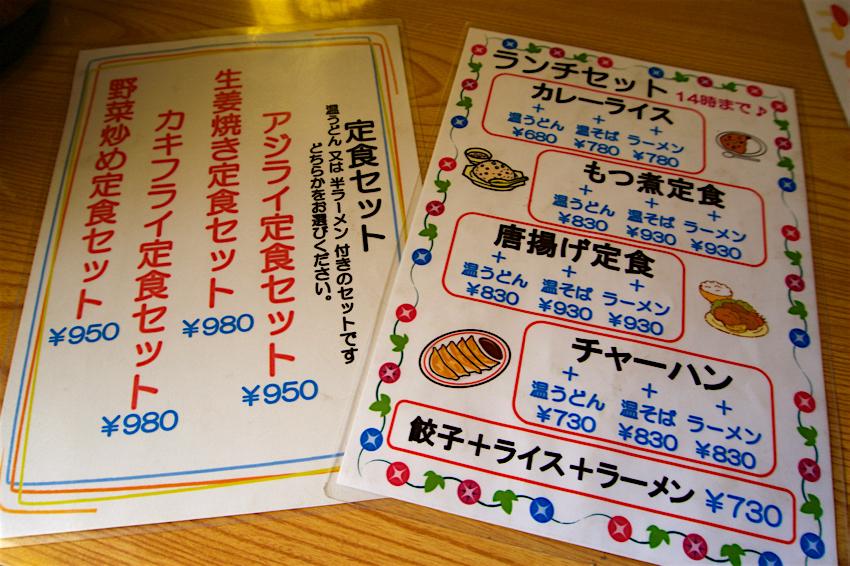 お食事処 とちっ子@壬生町下稲葉 メニュー2