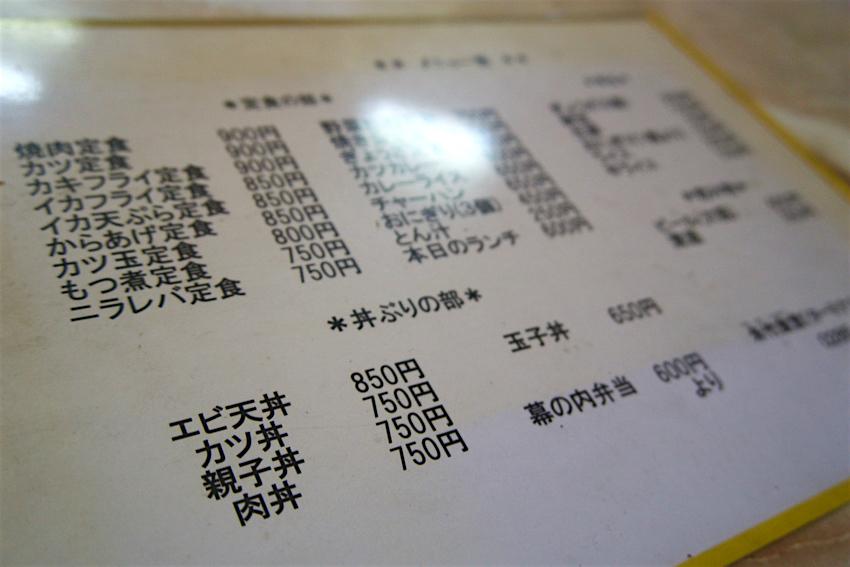 朱竹食堂@下野市下古山 2 メニュー