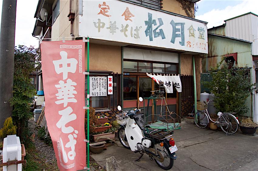 松月食堂@壬生町通町 2 外観