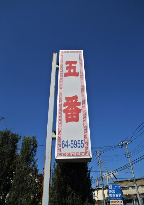 五番食堂@鹿沼市茂呂 看板