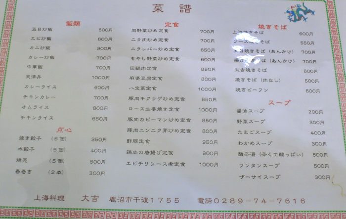 上海料理 大吉@鹿沼市千渡 メニュー2