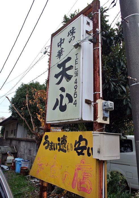 味の中華 天心@上三川町上蒲生 看板