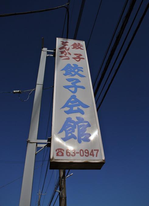 餃子会館 本店@宇都宮市越戸 看板