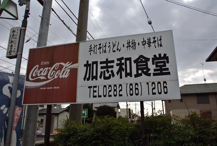 加志和食堂@壬生町安塚 看板