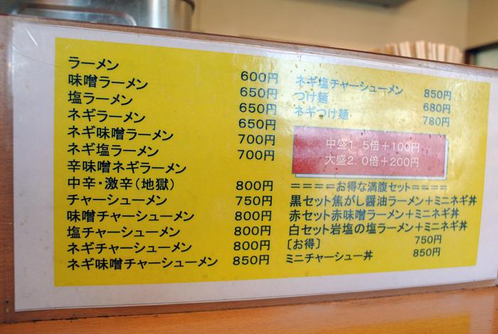 ラーメンショップ壬生店@壬生町本丸 メニュー