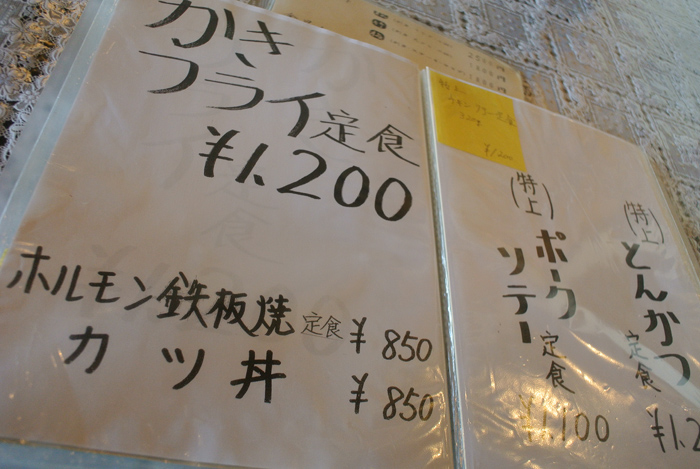 お食事処 金昇@上三川町多功 2 メニューの一部