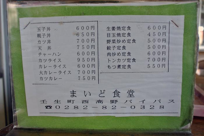 まいど食堂@壬生町壬生甲 メニュー2