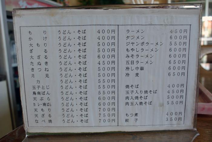 まいど食堂@壬生町壬生甲 メニュー1