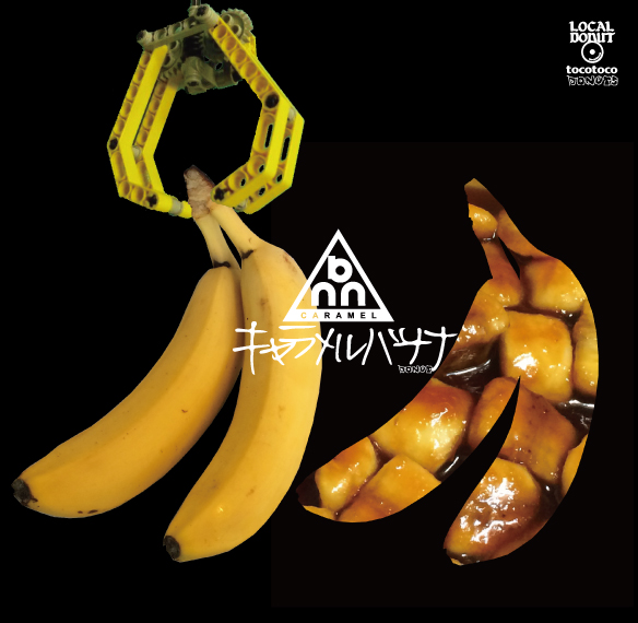 キャラメルバナナドーナツ2016