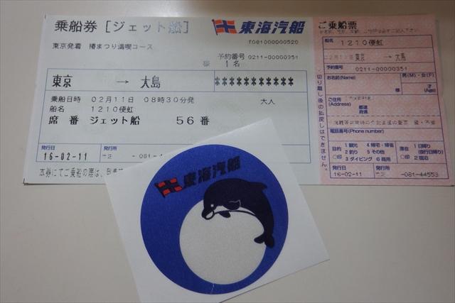 0211伊豆大島003