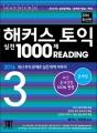 ヘコスTOEIC 1000 Reading第3 2016