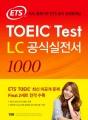 TOEIC LC1000増補版2