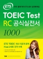 TOEIC RC1000増補版2