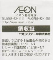 aeon-takaokaminami_receipt.jpg