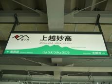 駅名標(トキてつ)
