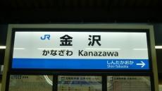 新幹線駅名標