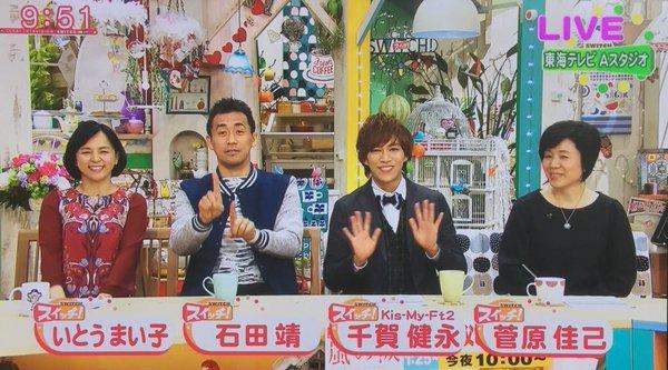 キスマイ・千賀健永が東海テレビ『スイッチ』放送後にファンに神対応wwwwwwww