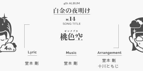 【朗報】kinki kids・堂本剛がももクロに楽曲『桃色空』を提供→モノノフさんから高評価だった件