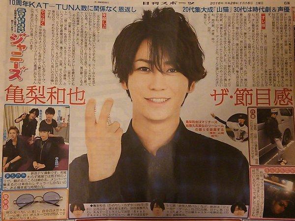 【サタジャニ】KAT-TUN・亀梨和也がメンバーと撮った写真www中丸雄一がオバショットwwwwww