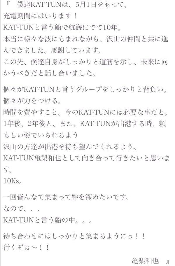 KAT-TUNが5月1日をもって充電期間に!活動停止と充電期間の違いとは?