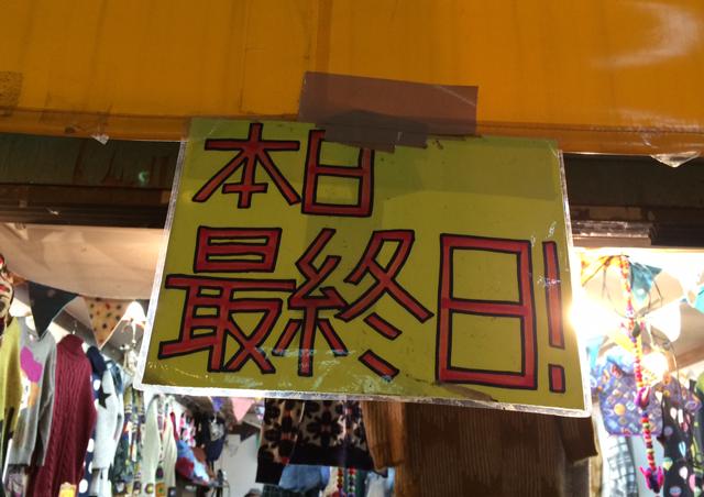 鈴木君のお店撤収
