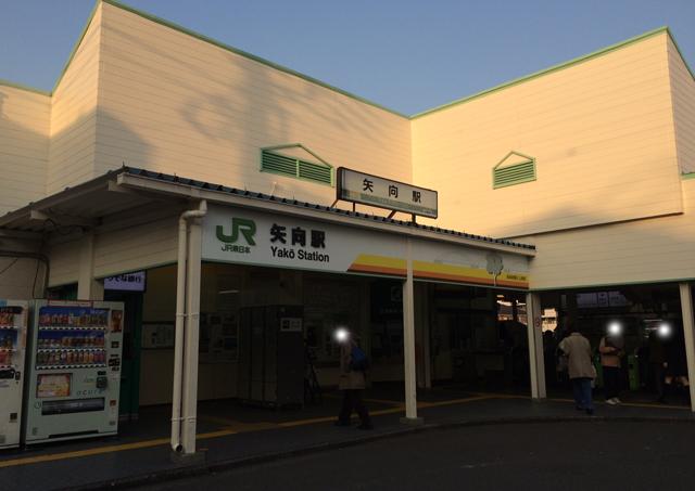 矢向駅201512