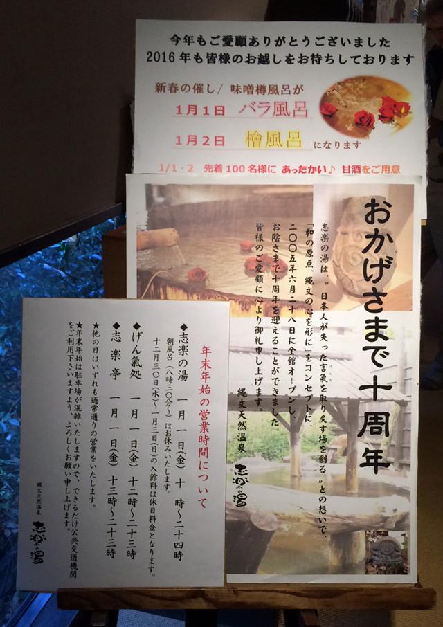 志楽の湯2015123101