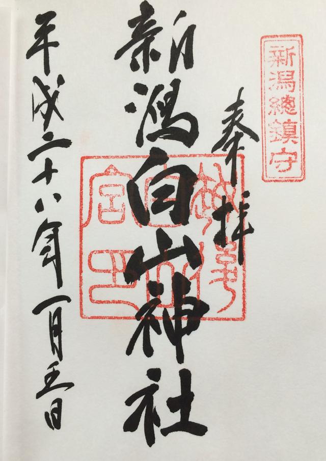 白山神社2016010503