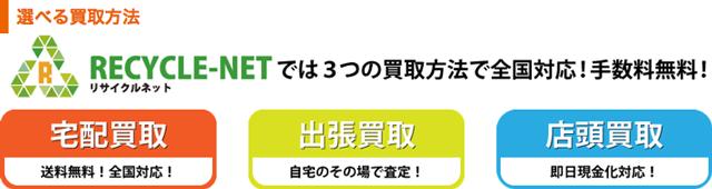 リサイクルネット201602
