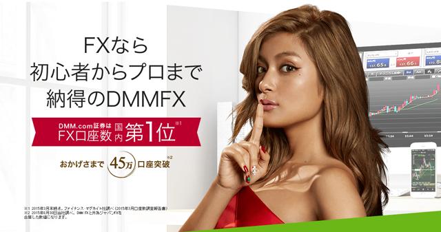 DMM証券20160201