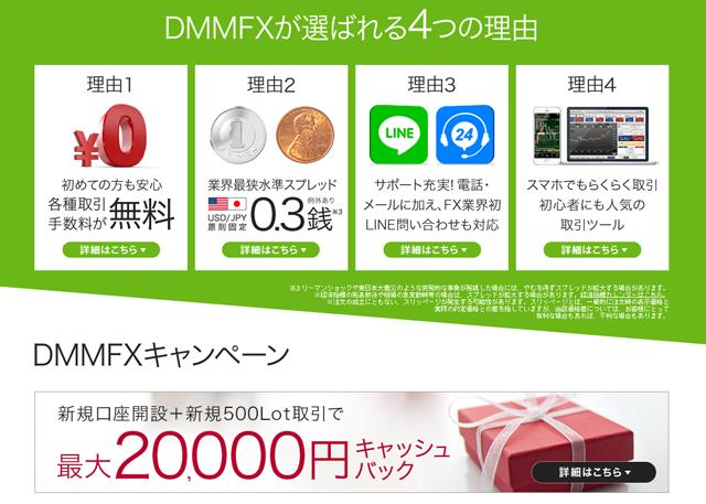 DMM証券20160202