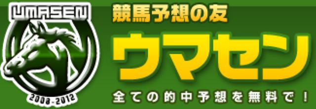 ウマセン20160201