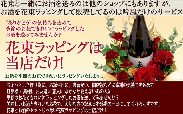 坂東酒造20160202