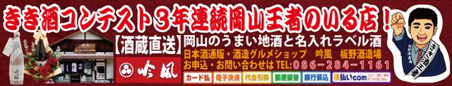 坂東酒造20160201
