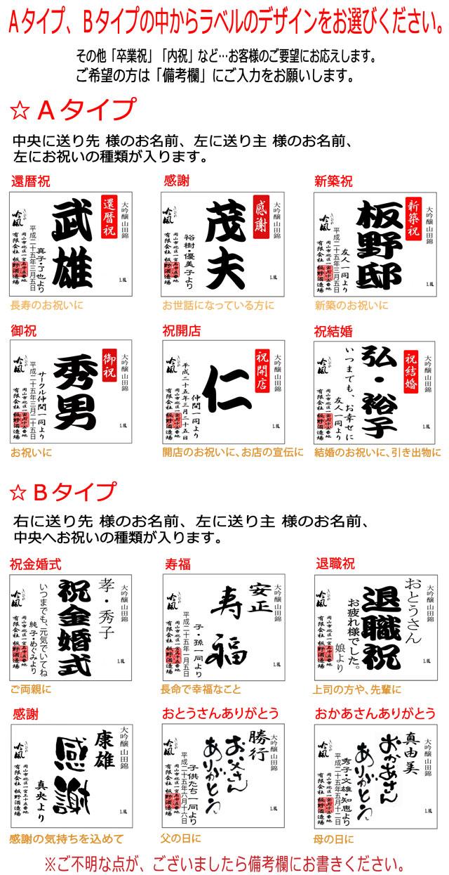 坂東酒造20160203