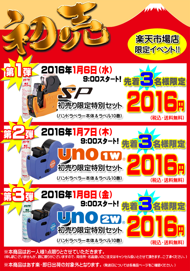 2016sale_630_0.jpg