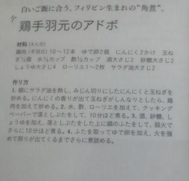 toritebamotoabodo.jpg