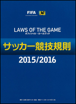 cover_2015_lawofthegame_bookstore_001.jpg