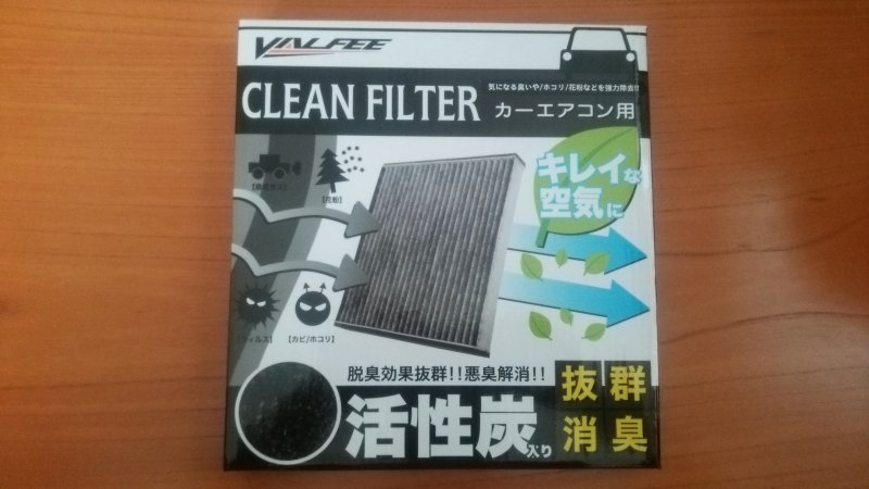 valfee_clean_filter_001.jpg