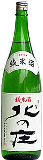 純米酒北の庄