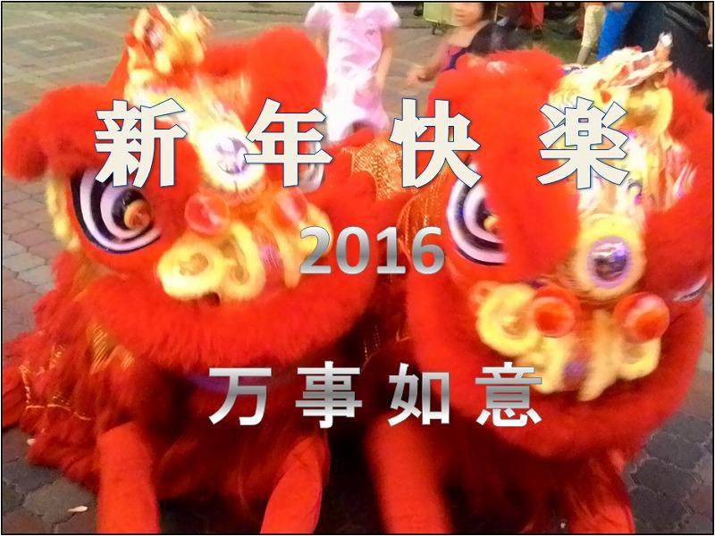 新年快楽2016