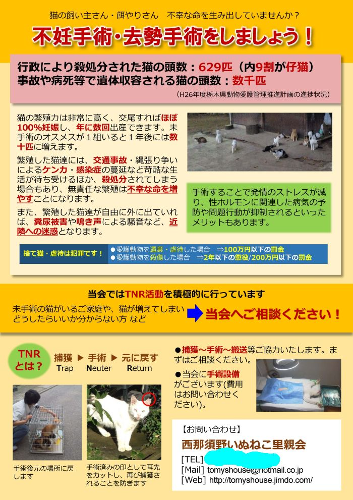 TNR-Flyer_forNishinasuno.jpg