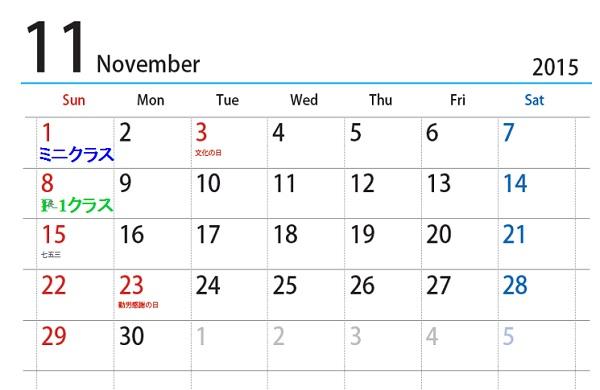 レース予定11月