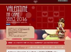 2016バレンタインなゲームセレクト