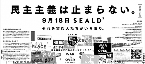 20150915_seald.jpg